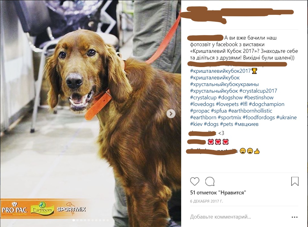 Пост instagram c хетегом мероприятия