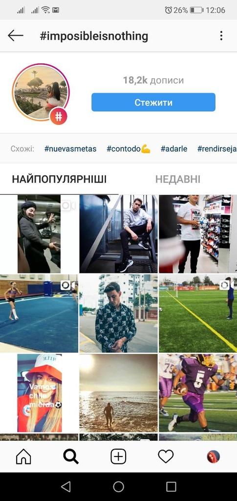 Instagram Хештеги